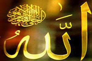8 اسم خدا که ذکرش سبب استجابت دعا میشود