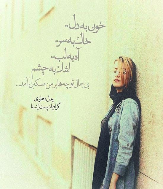 عکس نوشته های شاعرانه و احساسی