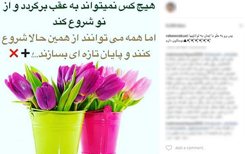 پشیمانی رابعه اسکویی +عکس