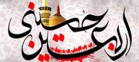 متن پیام های تسلیت اربعین حسینی