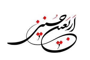 متن زیارت اربعین به همراه ترجمه