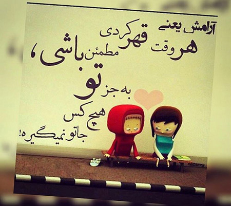 بهترین عکس نوشته های عاشقانه و دل انگیز
