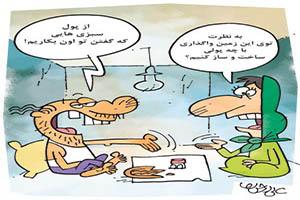 کاریکاتورهای جالب و بامعنا