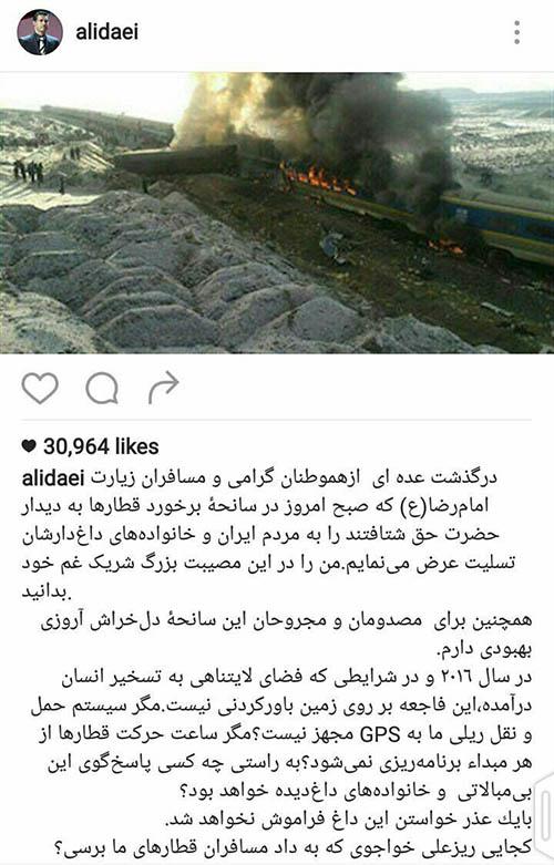 واکنش شدید علی دایی به برخورد دو قطار +عکس