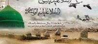 پیامک شهادت امام حسن مجتبی و رحلت پیامبر