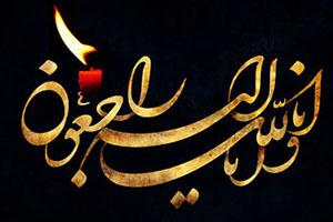 روش خواندن نماز وحشت شب اول قبر