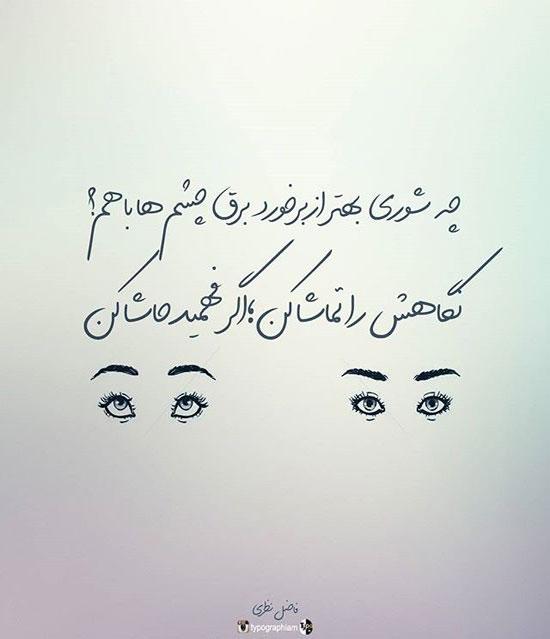 زنان زیبا با زیباترین عکس نوشته های شاعرانه