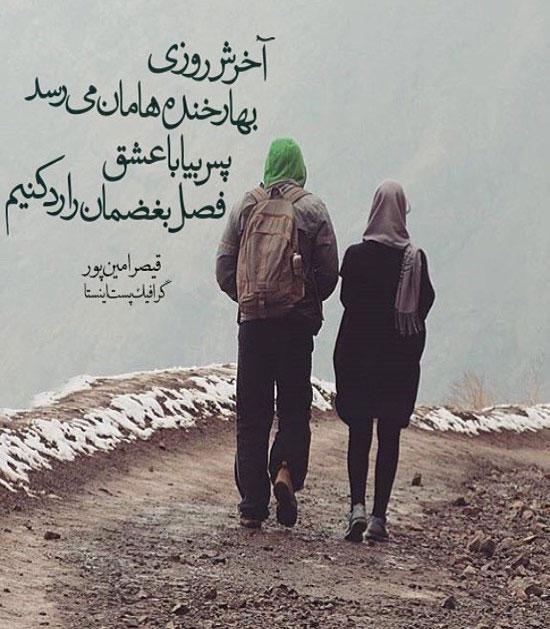 زیباترین عکس نوشته های شاعرانه