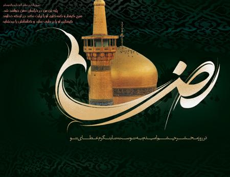 عکس و پوستر برای شهادت امام رضا (ع)