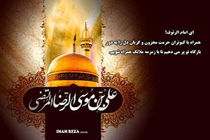 دل نوشته های درد دل با امام رضا