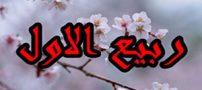 شعرهای تبریک پایان ماه صفر و آغاز ربیع الاول