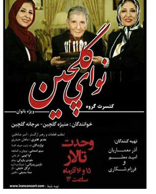 برگزاری کنسرت مرجانه گلچین و خواهرش در ایران +عکس
