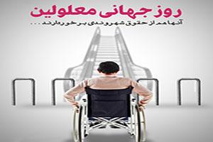 متن تبريک روز جهاني معلولان