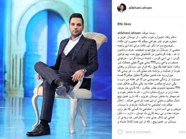 جنجال ازدواج و طلاق احسان علیخانی +عکس