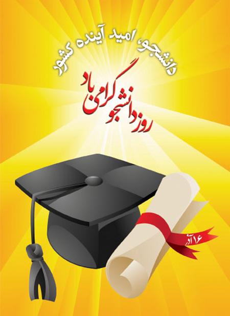 عکس و پوستر تبریک روز دانشجو