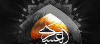 پیامک شهادت امام حسن عسکری