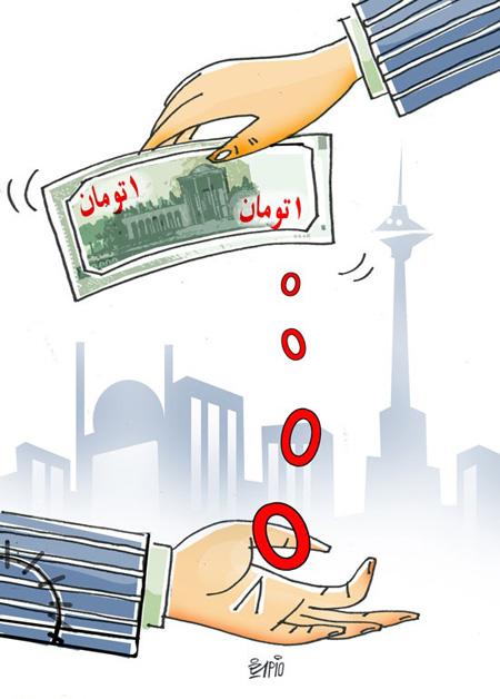 کاریکاتورهای حذف صفر از اسکناس کشور