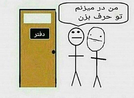 عکس خنده دار و سوژه های طنز