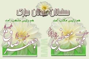 متن تبریک میلاد حضرت محمد