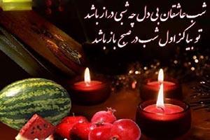 زیباترین عکس نوشته های تبریک شب یلدا