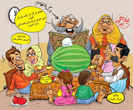 باحال ترین کاریکاتورهای شب یلدا