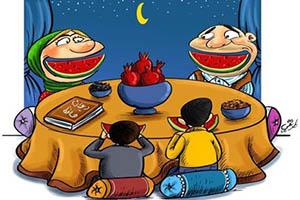 اس ام اس خنده دار و سرکاری شب یلدا