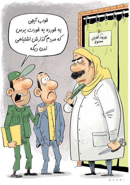 کاریکاتورهای باحال و کنایه آمیز جدید