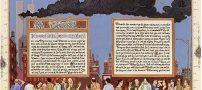 قرآن آمریكایی تذهیب شده با تصاویر زنان برهنه!!