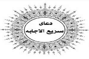 دعای سریع الاجابة امام موسی کاظم +ترجمه