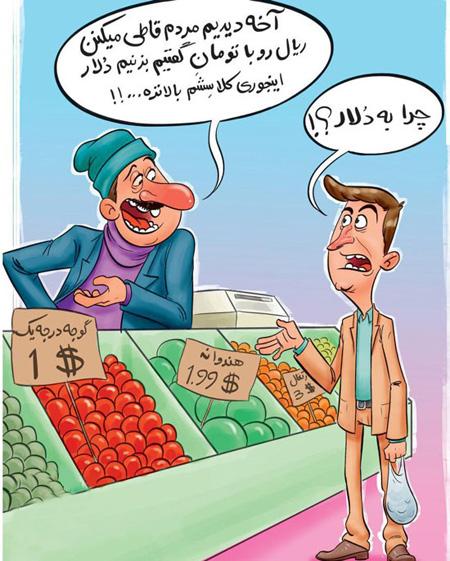 کاریکاتورهای جالب از موضوعات روز جامعه