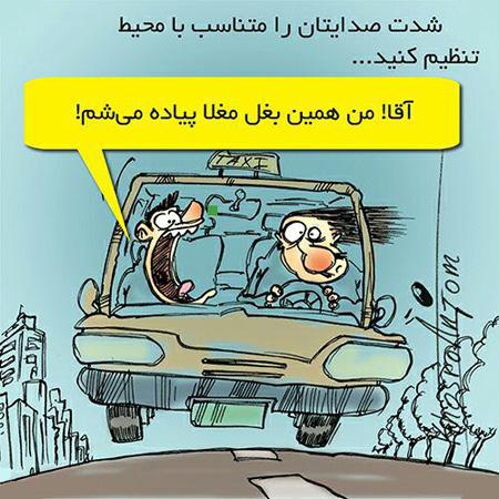 عکس نوشته های کاریکاتوری بامزه مجید خسروانجم
