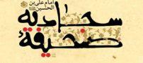دعای حضرت سجاد برای شفا از بیماری + ترجمه