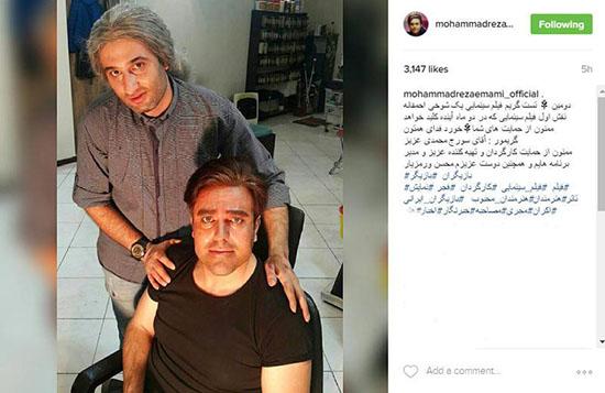 شوخی احمقانه بدل محمد رضا گلزار +عکس