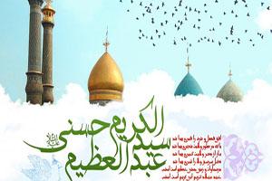 اشعار تبریک ولادت حضرت عبدالعظیم حسنی