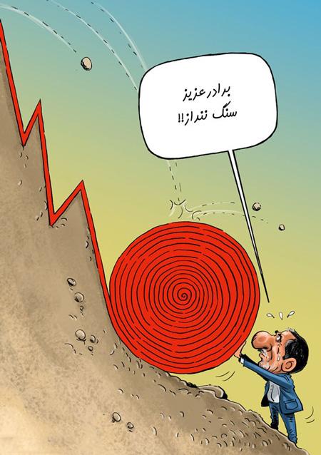 کاریکاتورهای پرمفهوم و جالب اجتماعی