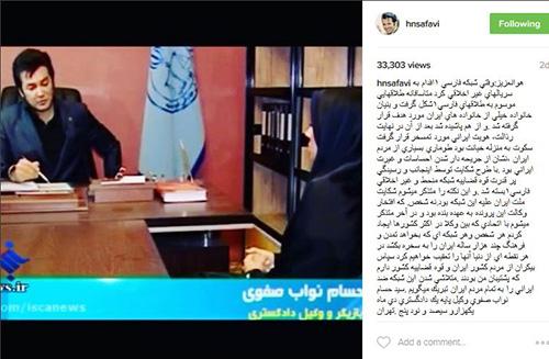 پاسخ مجری فارسی وان به ادعای حسام نواب صفوی +فیلم