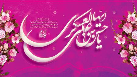 عکس تبریک ولادت امام حسن عسکری