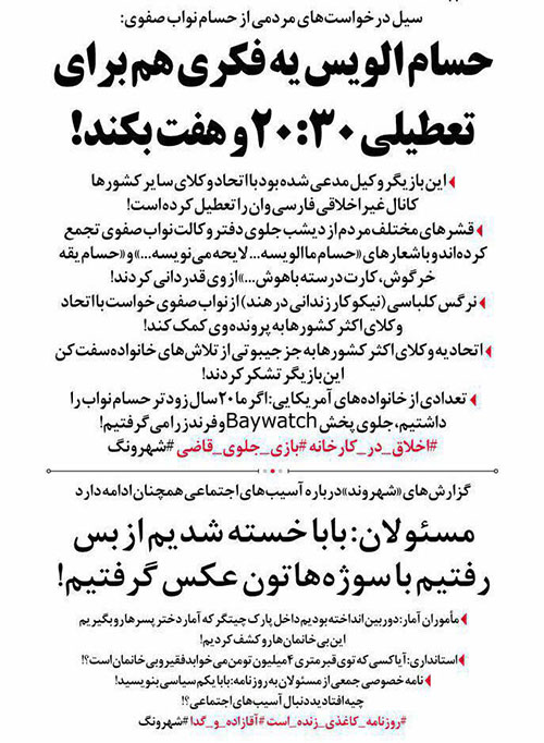 درخواست عجیب مردم از حسام نواب صفوی +عکس