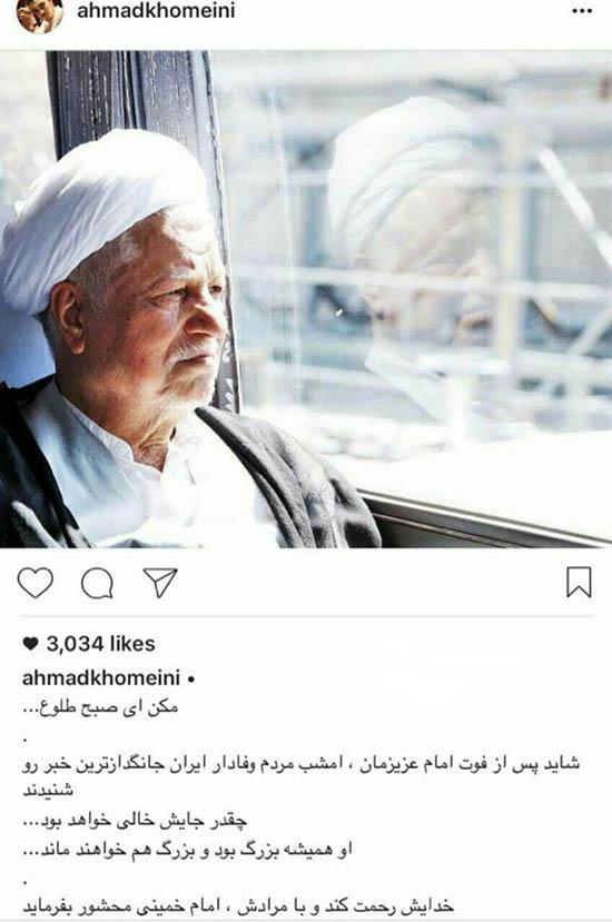 واکنش سید حسن خمینی به درگذشت آیت الله هاشمی +عکس