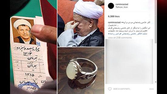 انگشتر آیت الله هاشمی در دست بازیگر مشهور +عکس