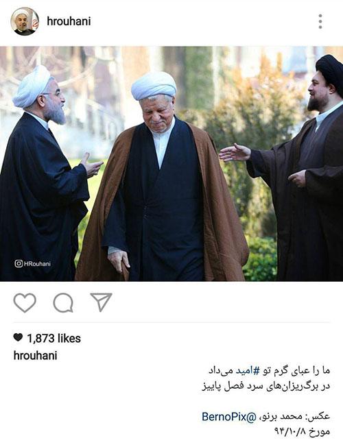 مرثیه سوزناک روحانی برای هاشمی +عکس