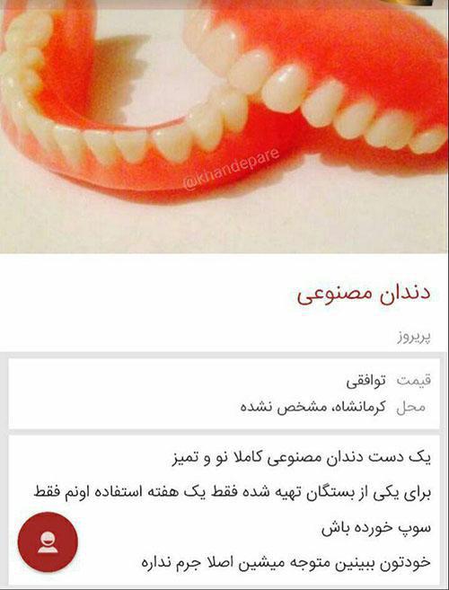 آگهی عجیب و خنده دار در سایت دیوار +عکس