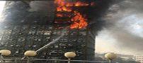 دلیل آتش سوزی و ریزش پلاسکو اعلام شد