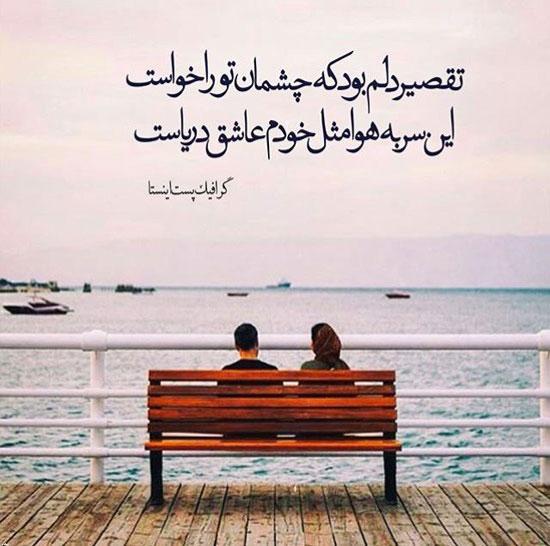 عکس نوشته های پر مفهوم عاشقانه همراه با شعر