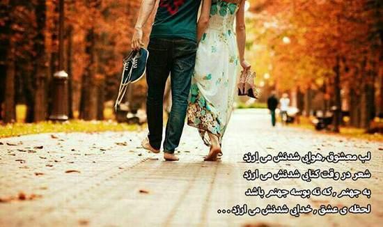زیباترین تصاویر و متنهای عاشقانه