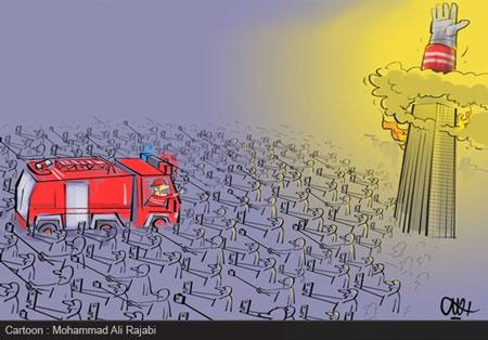 کاریکاتورهای آتش به جان ها بیاد شهیدان آتش نشان