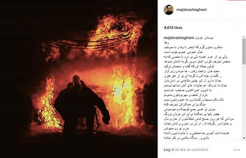 عموی بازیگر مشهور در میان آتش نشانان پلاسکو +عکس