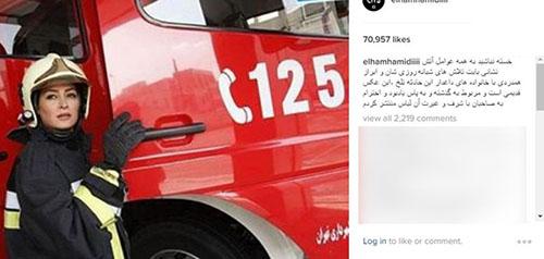الهام حمیدی در لباس آتش نشانی + عکس