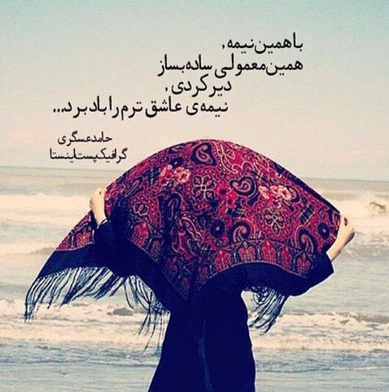 زیباترین عکس نوشته های شاعرانه و پر مفهوم