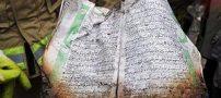قرآنی که از زیر آوار پلاسکو سالم خارج شد +عکس و فیلم